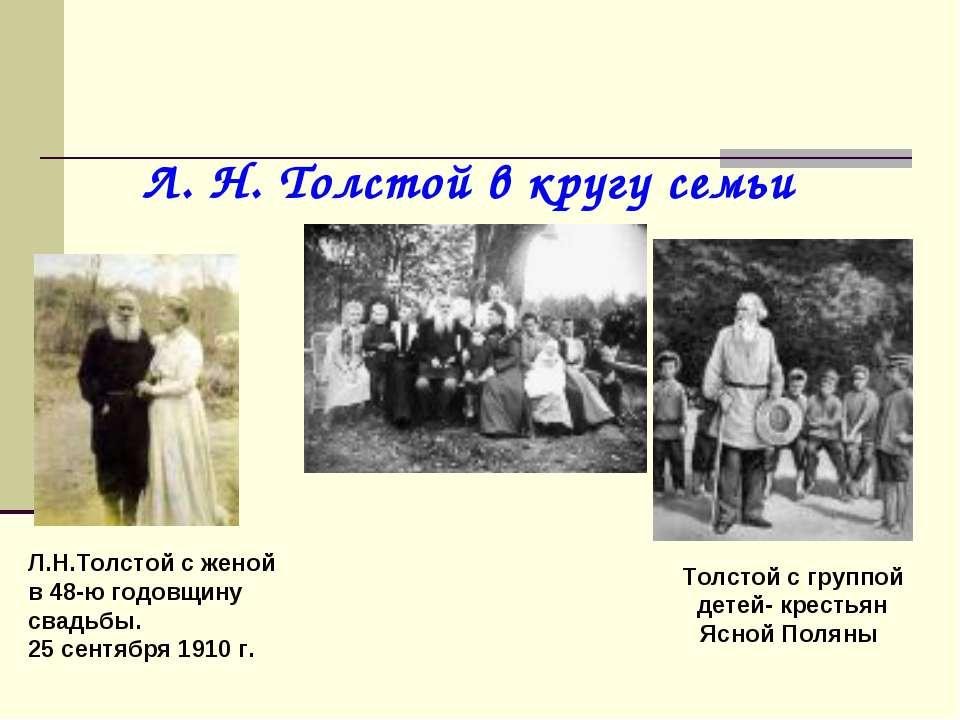 Л. Н. Толстой в кругу семьи Толстой с группой детей- крестьян Ясной Поляны Л....