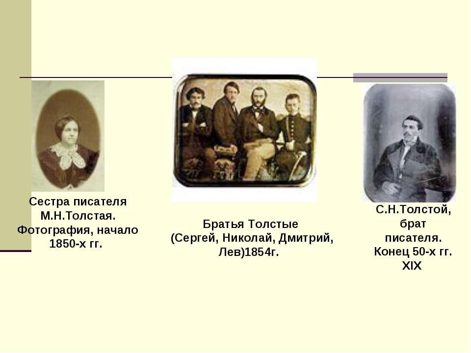 Братья Толстые (Сергей, Николай, Дмитрий, Лев)1854г. Сестра писателя М.Н.Толс...