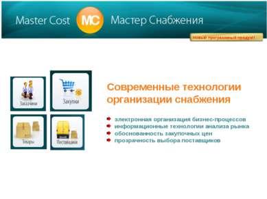 Современные технологии организации снабжения электронная организация бизнес-п...