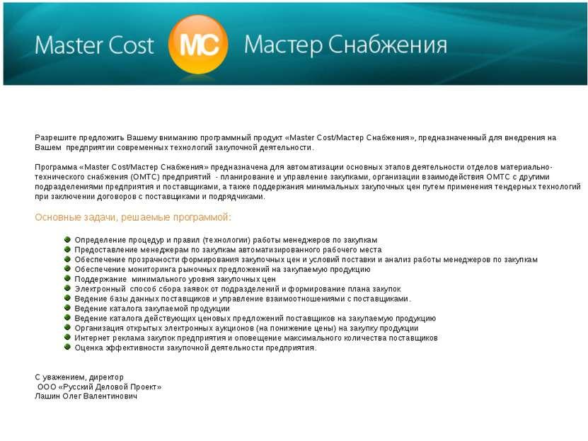 Разрешите предложить Вашему вниманию программный продукт «Master Cost/Мастер ...