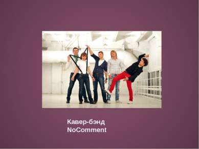 Кавер-бэнд NoComment