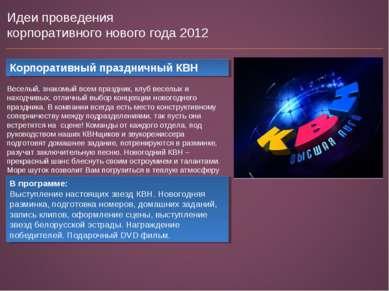 Идеи проведения корпоративного нового года 2012 Корпоративный праздничный КВН...