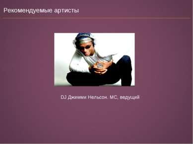 Рекомендуемые артисты DJ Джимми Нельсон. МС, ведущий