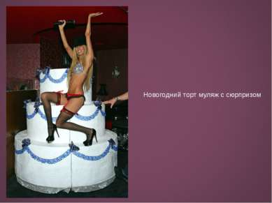 Новогодний торт муляж с сюрпризом