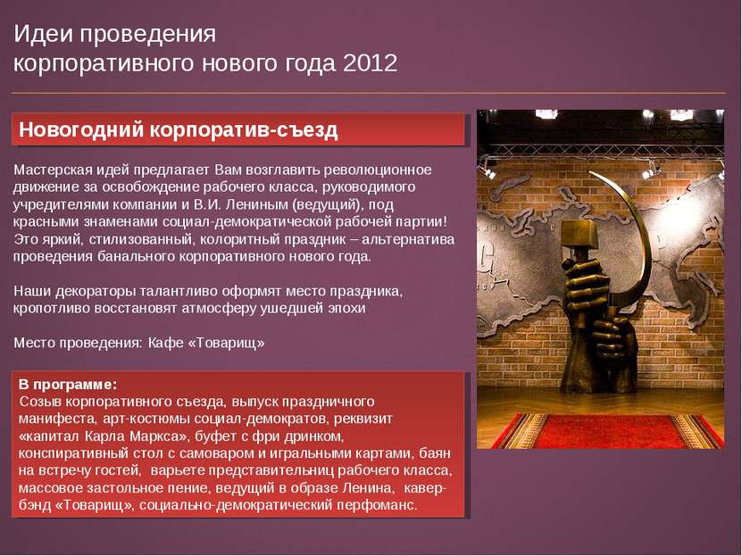 Идеи проведения корпоративного нового года 2012 Новогодний корпоратив-съезд В...