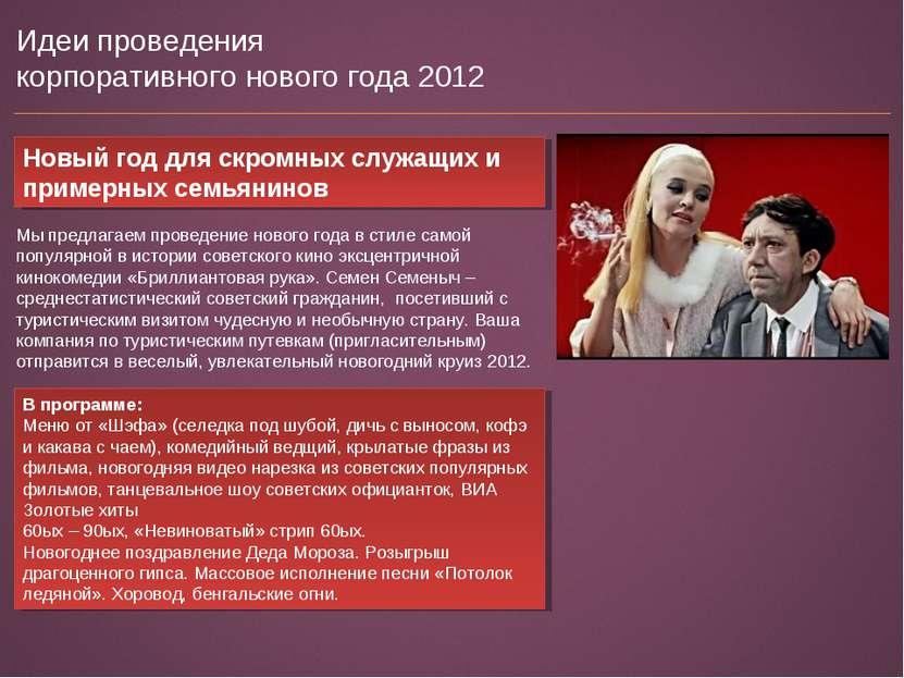 Идеи проведения корпоративного нового года 2012 Новый год для скромных служащ...