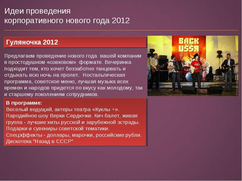 Идеи проведения корпоративного нового года 2012 Гуляночка 2012 Предлагаем про...