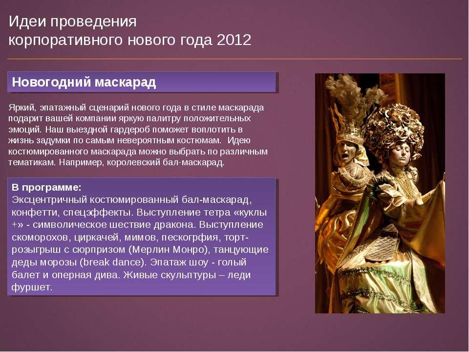 Идеи проведения корпоративного нового года 2012 Новогодний маскарад Яркий, эп...
