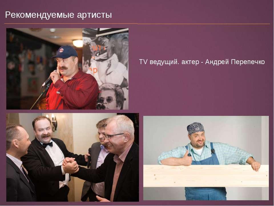 Рекомендуемые артисты TV ведущий. актер - Андрей Перепечко