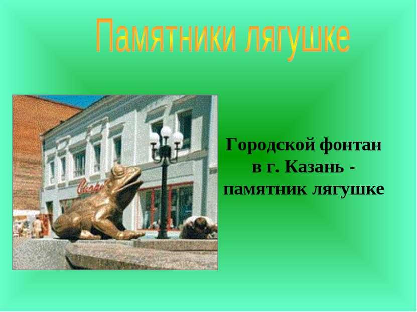 Городской фонтан в г. Казань - памятник лягушке
