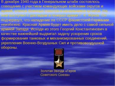 В декабре 1940 года в Генеральном штабе состоялось совещание с участием коман...