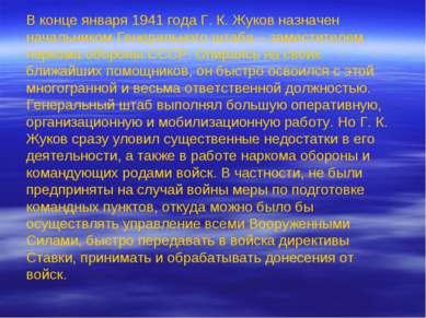 В конце января 1941 года Г. К. Жуков назначен начальником Генерального штаба ...