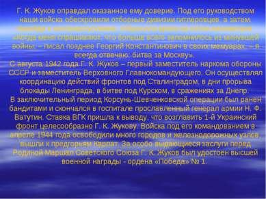Г. К. Жуков оправдал оказанное ему доверие. Под его руководством наши войска ...