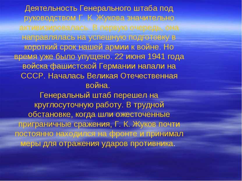 Деятельность Генерального штаба под руководством Г. К. Жукова значительно акт...