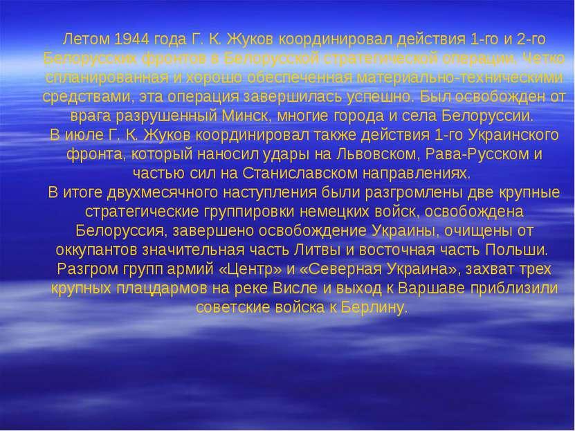 Летом 1944 года Г. К. Жуков координировал действия 1-го и 2-го Белорусских фр...