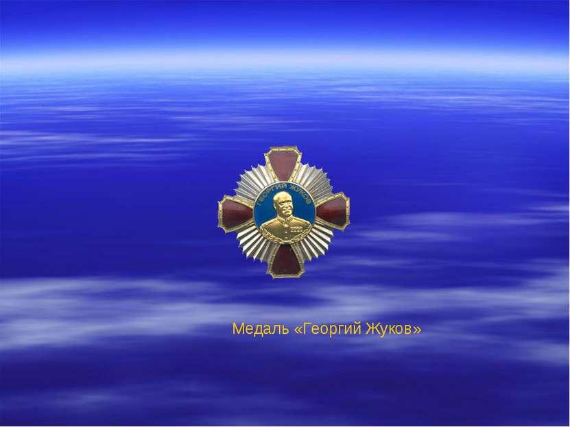 Медаль «Георгий Жуков»