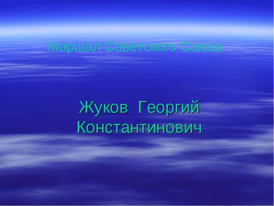 Жуков Георгий Константинович Маршал Советского Союза
