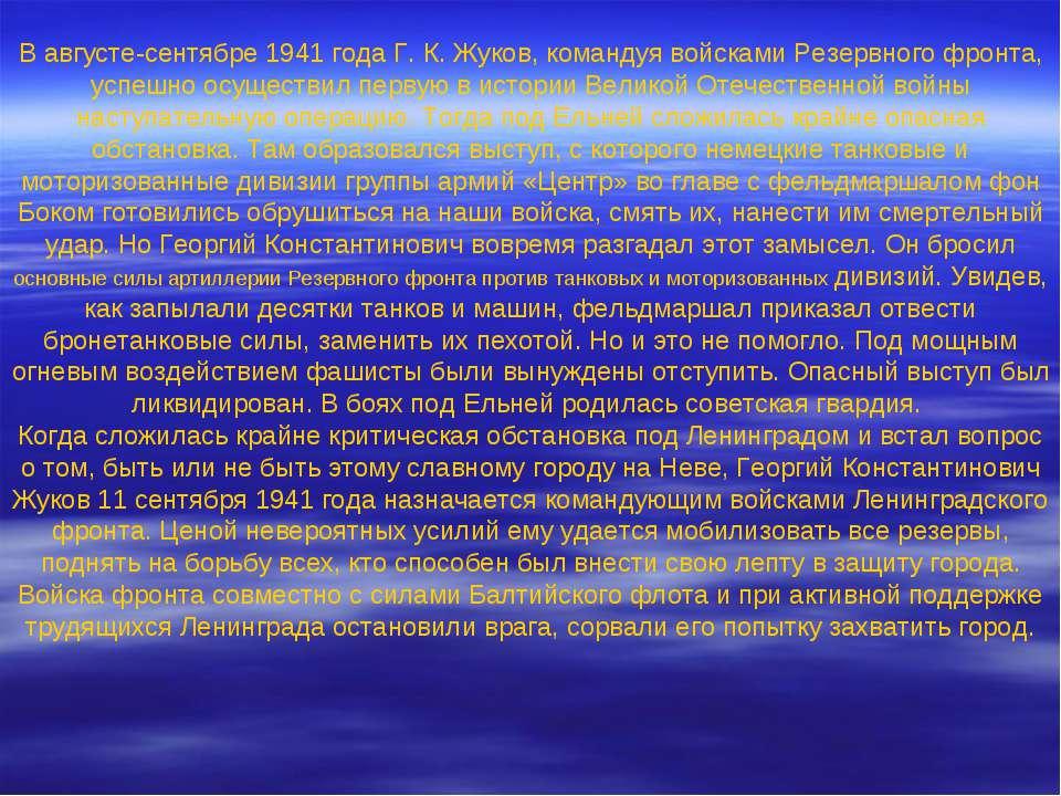 В августе-сентябре 1941 года Г. К. Жуков, командуя войсками Резервного фронта...
