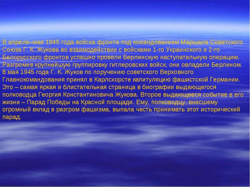 В апреле–мае 1945 года войска фронта под командованием Маршала Советского Сою...