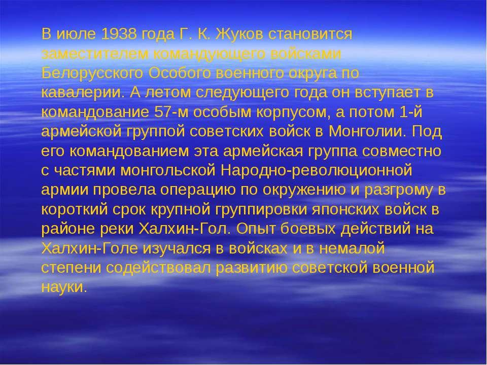 В июле 1938 года Г. К. Жуков становится заместителем командующего войсками Бе...