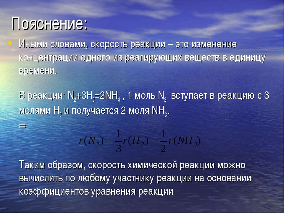 Пояснение: Иными словами, скорость реакции – это изменение концентрации одног...
