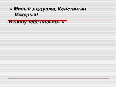 « Милый дедушка, Константин Макарыч! И пишу тебе письмо...»