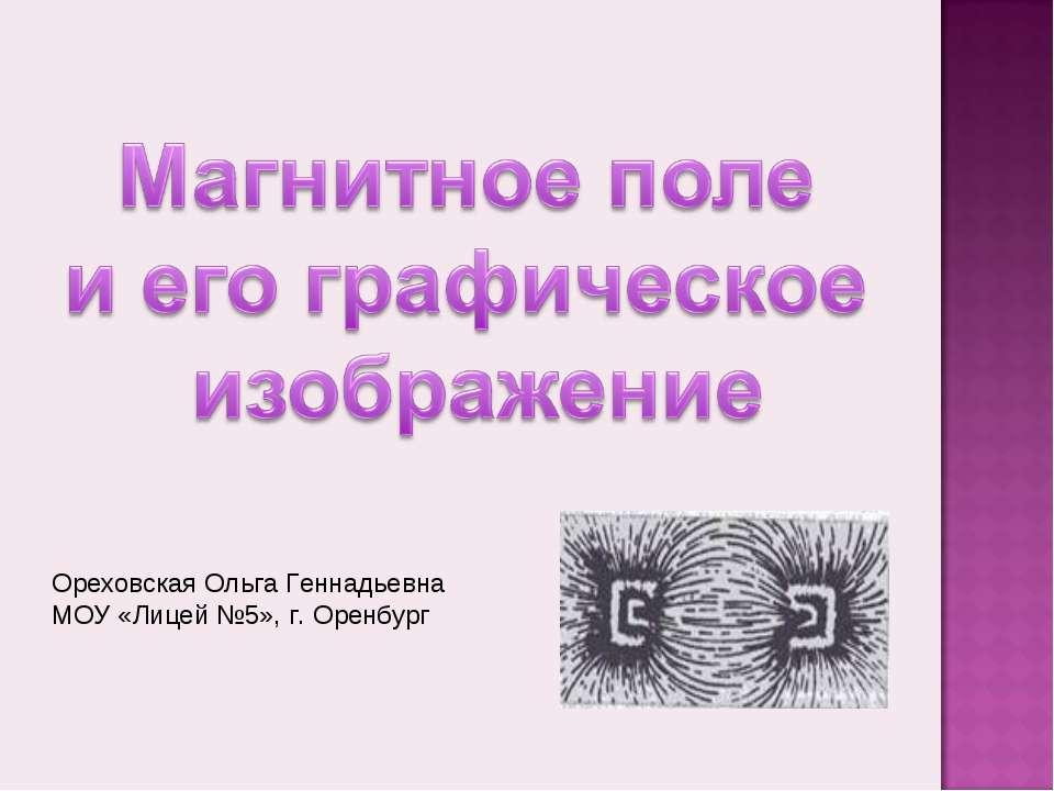Ореховская Ольга Геннадьевна МОУ «Лицей №5», г. Оренбург