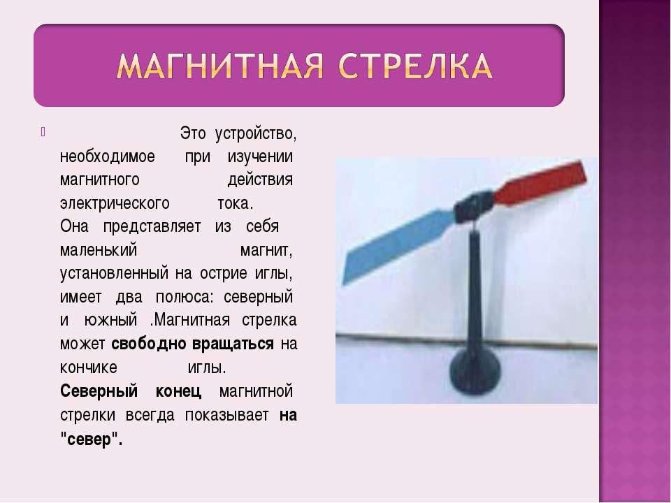 Это устройство, необходимое  при изучении магнитного действия электричес...