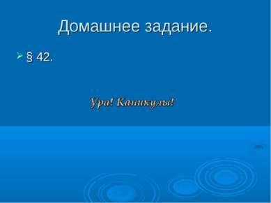 Домашнее задание. § 42.