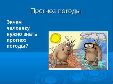 Прогноз погоды. Зачем человеку нужно знать прогноз погоды?