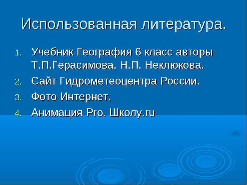 Использованная литература. Учебник География 6 класс авторы Т.П.Герасимова, Н...