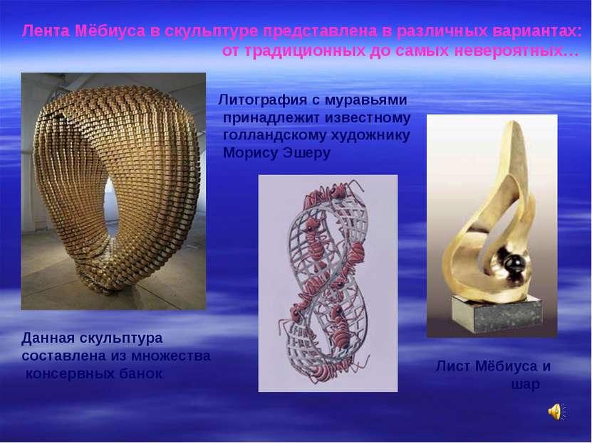 Лента Мёбиуса в скульптуре представлена в различных вариантах: от традиционны...