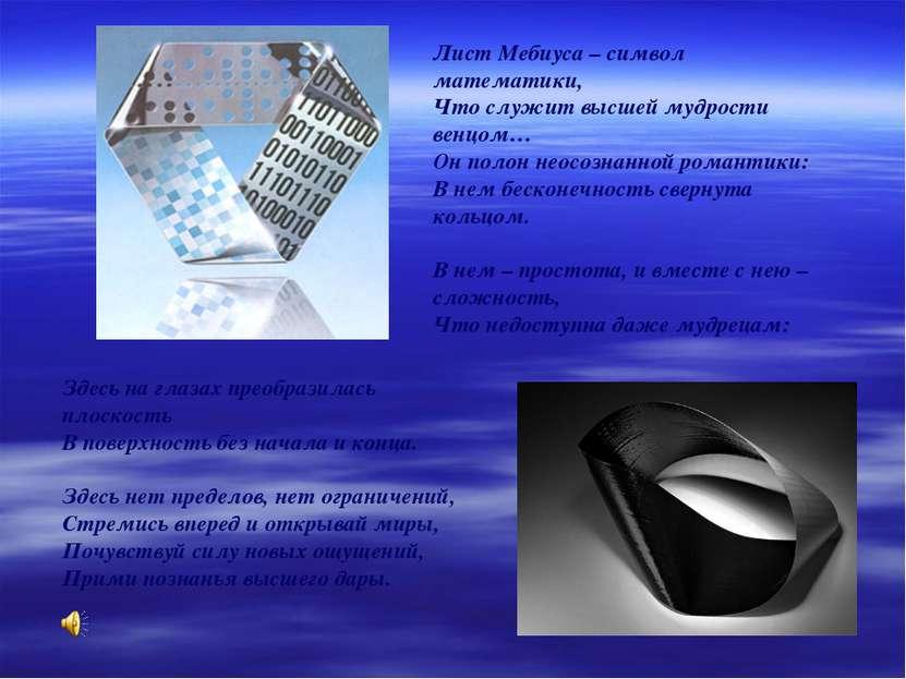 Лист Мебиуса – символ математики, Что служит высшей мудрости венцом… Он полон...