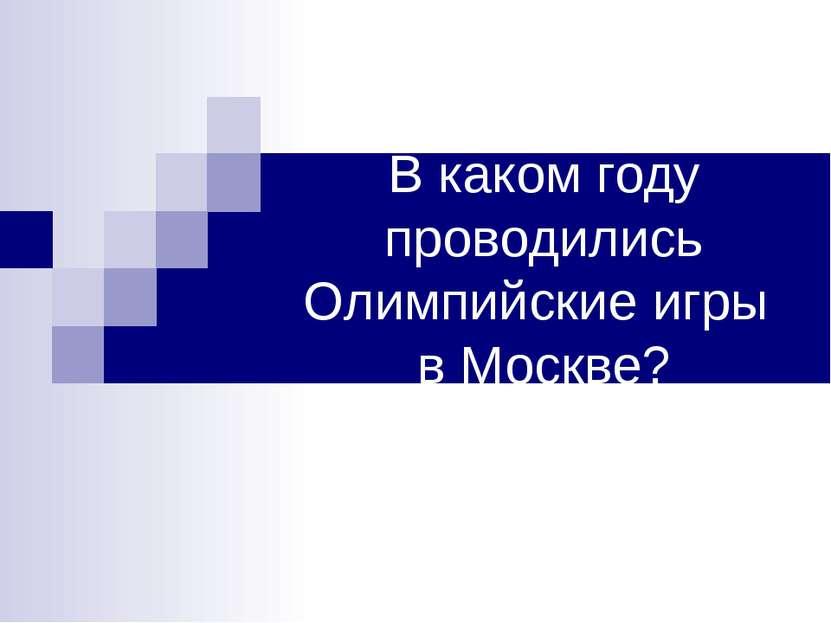 В каком году проводились Олимпийские игры в Москве?