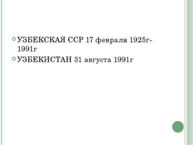 УЗБЕКСКАЯ ССР 17 февраля 1925г-1991г УЗБЕКИСТАН 31 августа 1991г