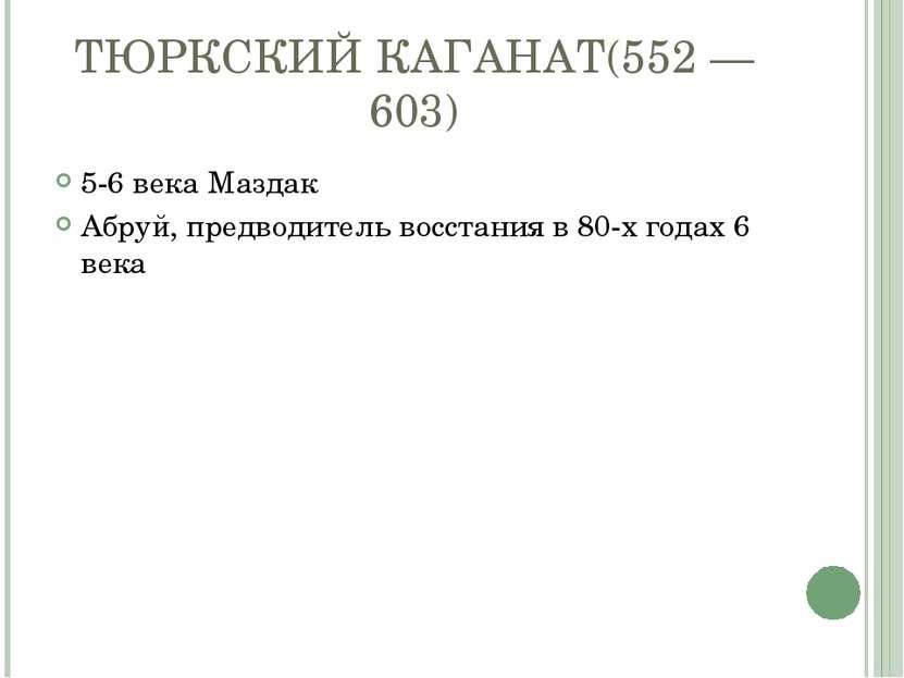 ТЮРКСКИЙ КАГАНАТ(552— 603) 5-6 века Маздак Абруй, предводитель восстания в 8...