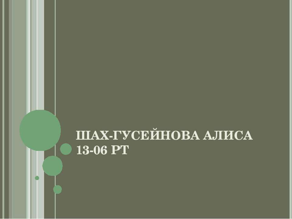 ШАХ-ГУСЕЙНОВА АЛИСА 13-06 РТ