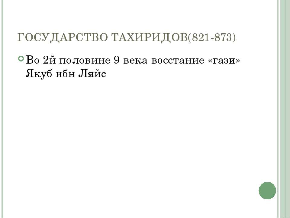 ГОСУДАРСТВО ТАХИРИДОВ(821-873) Во 2й половине 9 века восстание «гази» Якуб иб...