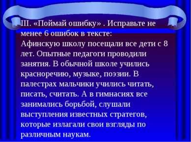 III. «Поймай ошибку» . Исправьте не менее 6 ошибок в тексте: Афинскую школу п...