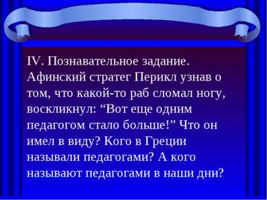 IV. Познавательное задание. Афинский стратег Перикл узнав о том, что какой-то...