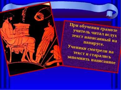 При обучении грамоте учитель читал вслух текст написанный на папирусе. Ученик...