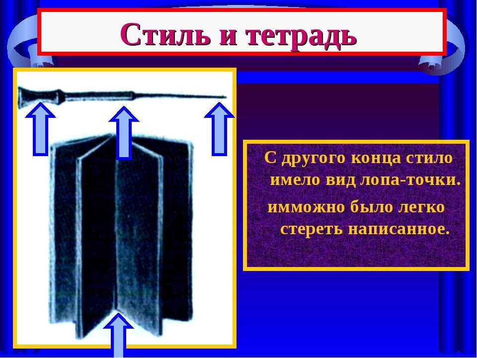 Несмотря на то, что в Грецию из Египта привозили папирус, он не стал материа-...