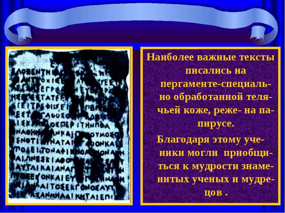 Наиболее важные тексты писались на пергаменте-специаль- но обработанной теля-...