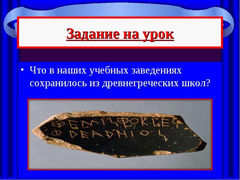 Задание на урок Что в наших учебных заведениях сохранилось из древнегреческих...