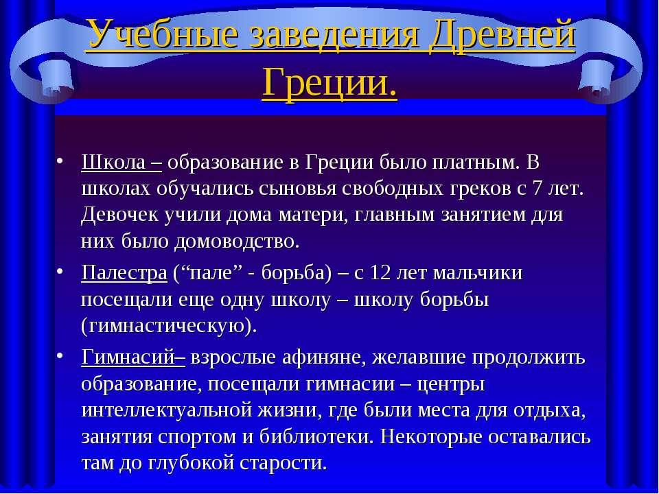 Особенности воспитания в школах древней греции