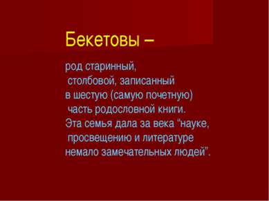 Бекетовы – род старинный, столбовой, записанный в шестую (самую почетную) час...