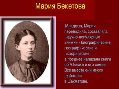 Младшая, Мария, переводила, составляла научно-популярные книжки - биографичес...
