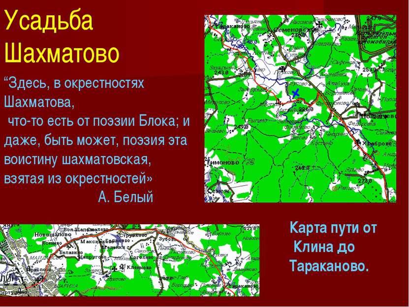 "Усадьба Шахматово Карта пути от Клина до Тараканово. ""Здесь, в окрестностях Ш..."