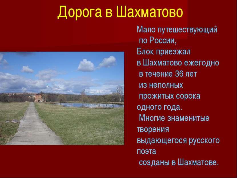Мало путешествующий по России, Блок приезжал в Шахматово ежегодно в течение 3...