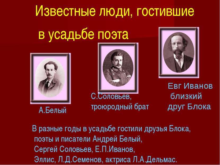 В разные годы в усадьбе гостили друзья Блока, поэты и писатели Андрей Белый, ...